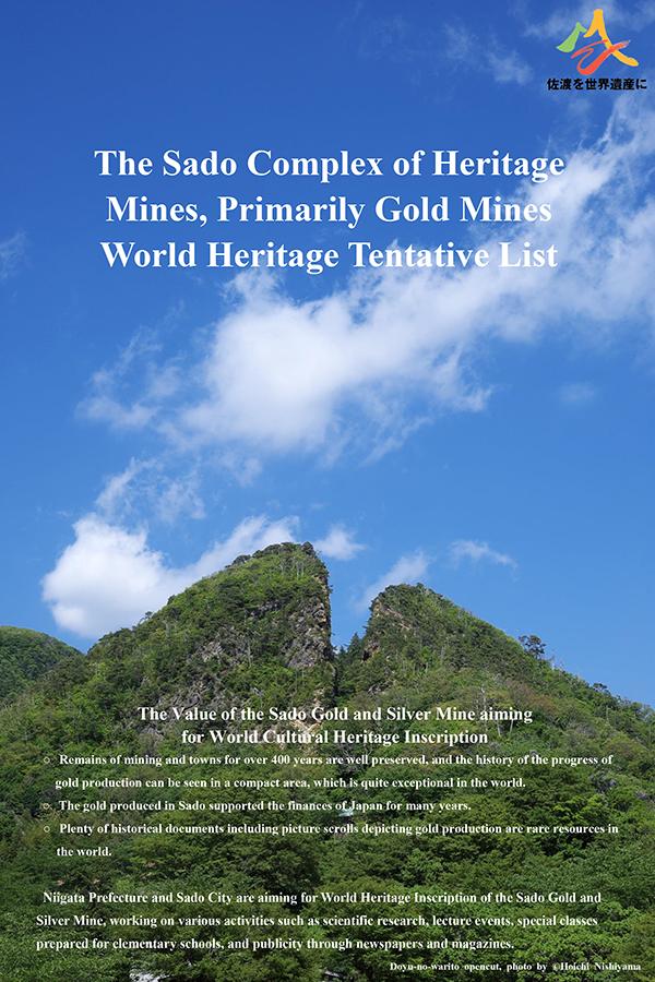 「金を中心とする佐渡鉱山の遺産群」英語版紹介ちらし