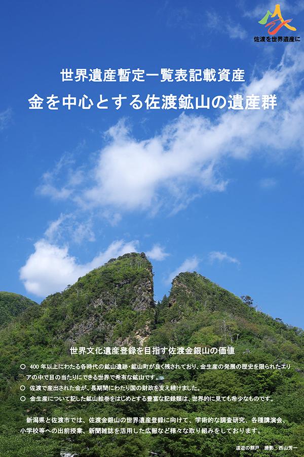 「金を中心とする佐渡鉱山の遺産群」日本語版紹介ちらし