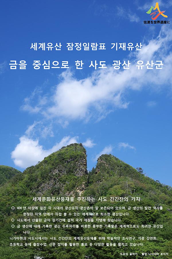 「金を中心とする佐渡鉱山の遺産群」韓国語版紹介ちらし