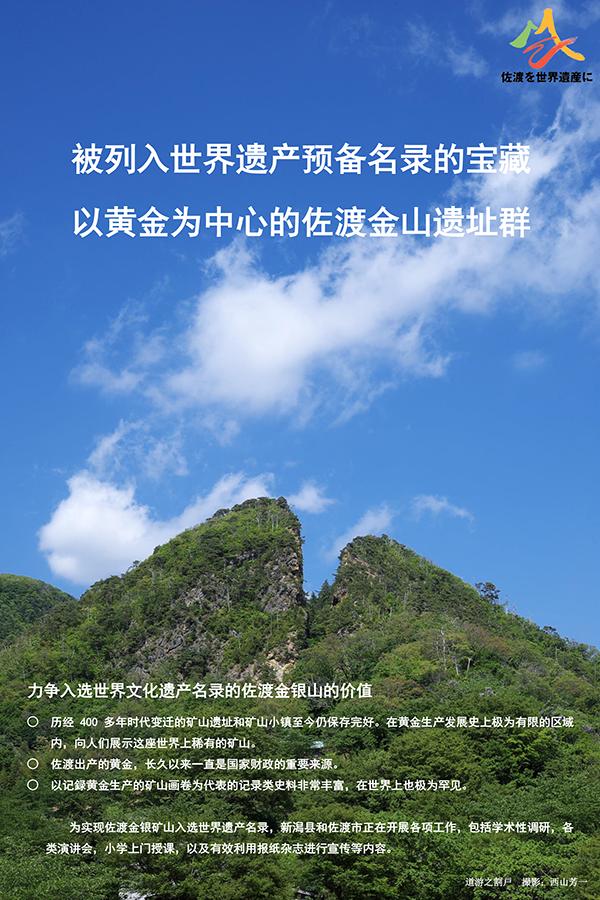「金を中心とする佐渡鉱山の遺産群」中国語(簡体字)版紹介ちらし