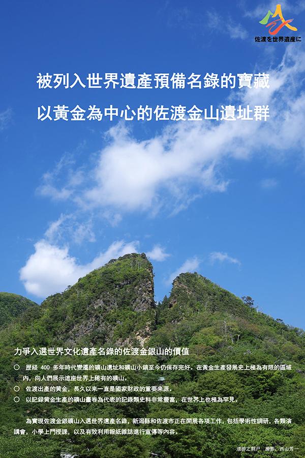 「金を中心とする佐渡鉱山の遺産群」中国語(繁体字)版紹介ちらし