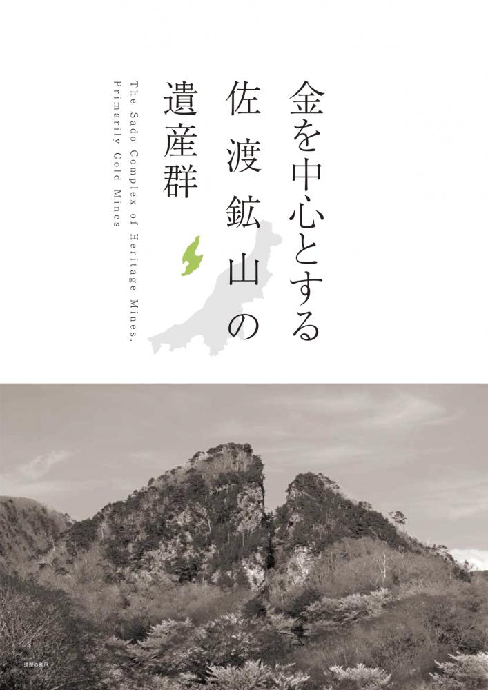 佐渡金銀山リーフレット日本語版