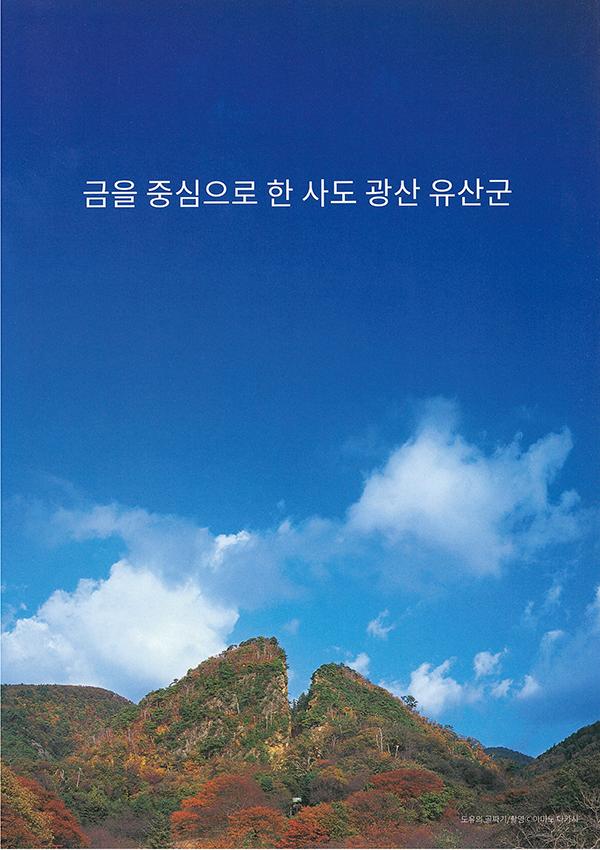 佐渡金銀山リーフレット韓国語版