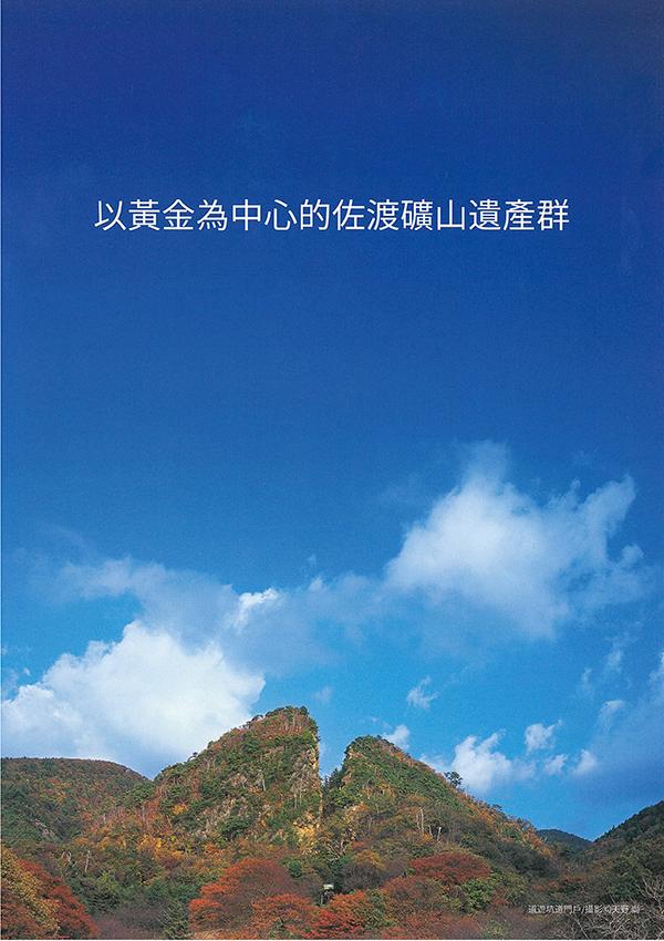 佐渡金銀山リーフレット<br>中国語(繁体字)版
