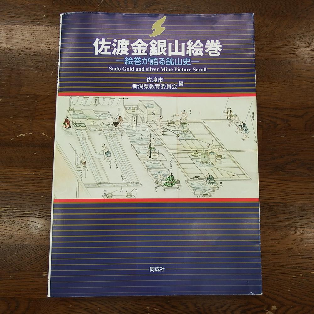 佐渡金銀山絵巻<br>-絵巻が語る鉱山史-