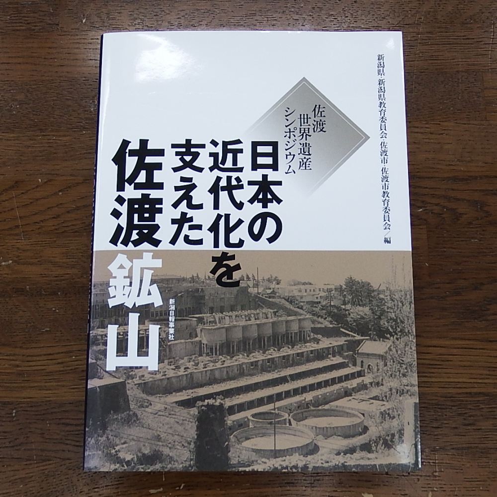 佐渡世界遺産シンポジウム<br>日本の近代化を支えた佐渡鉱山